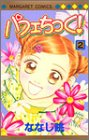 パフェちっく! (2) (マーガレットコミックス (3316))