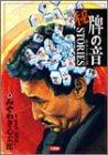 (秘)牌の音stories 1 (近代麻雀コミックス)の詳細を見る