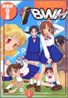 BWH vol.3 (ヤングジャンプコミックス)
