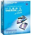 HD革命/CopyDrive Ver.2.5 for Vista Std アカデミックパック 1ユーザー アップグレード版
