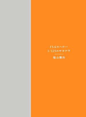 福山雅治 写真集 f5.6のハロー 1/125のサヨナラの詳細を見る