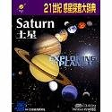 21世紀 惑星探査大辞典 土星