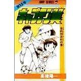 キャプテン翼 15 (ジャンプコミックス)