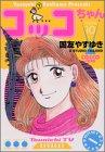 コッコちゃん 10 (モーニングKC)