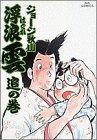 浮浪雲 (23) (ビッグコミックス)