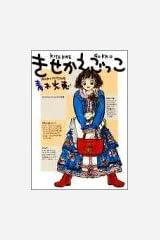 きせかえごっこ (YOUNG YOUコミックス) コミック