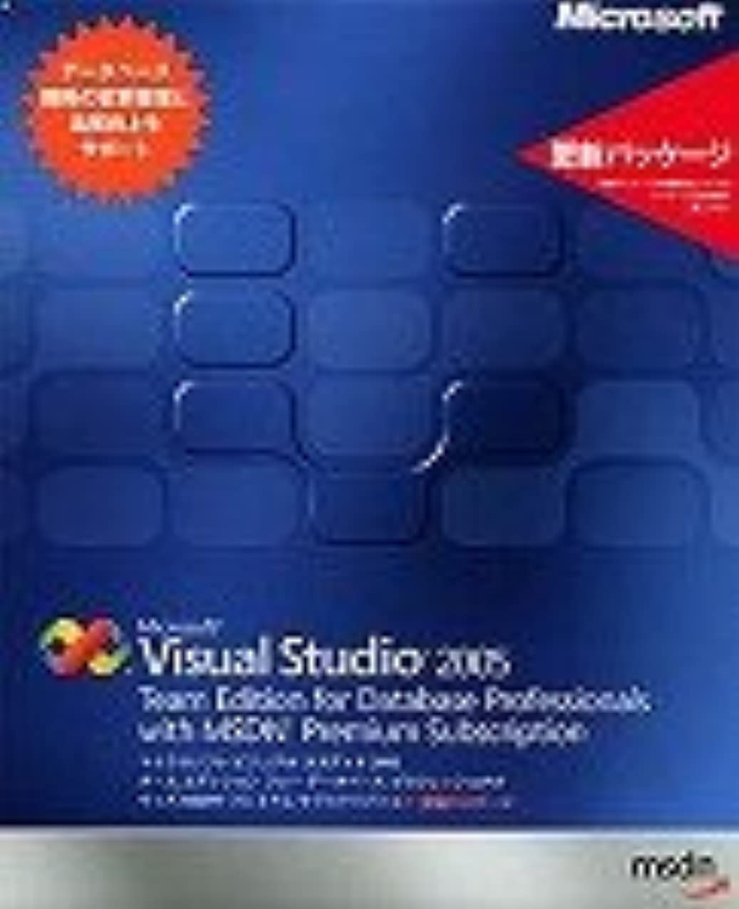 仕事考古学的なスポークスマンMicrosoft Visual Studio 2005 Team Edition for Database Professionals with MSDN Premium Subscription 更新パッケージ