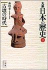 大系 日本の歴史〈2〉古墳の時代 (小学館ライブラリー)の詳細を見る