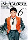 機動警察パトレイバー (6) (少年サンデーコミックス〈ワイド版〉)