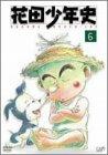 花田少年史(6)[DVD]