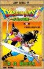 ドラゴンクエスト―ダイの大冒険 (22) (ジャンプ・コミックス)