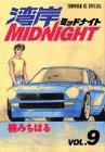 湾岸MIDNIGHT(9) (ヤンマガKCスペシャル)