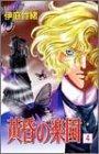 黄昏の楽園 4 (プリンセスコミックス)