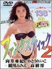 ファンタスティック2 [DVD]