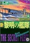 新黎明の艦隊 6 (歴史群像コミックス)