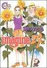 Imagine 29 3 (ヤングユーコミックス コーラスシリーズ)の詳細を見る