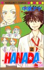 HANADA (2) (マーガレットコミックス (3386))