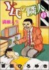 Y氏の隣人 (6) (ヤングジャンプ・コミックス)