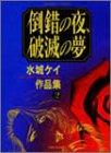 倒錯の夜破滅の夢 / 水城 ケイ のシリーズ情報を見る