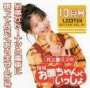 井上喜久子の月刊「お姉ちゃんといっしょ」10月号 ~...