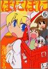 ぱにぽに 6 (ガンガンファンタジーコミックス)