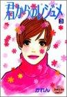 君からのレジュメ (3) (ヤングユーコミックス)