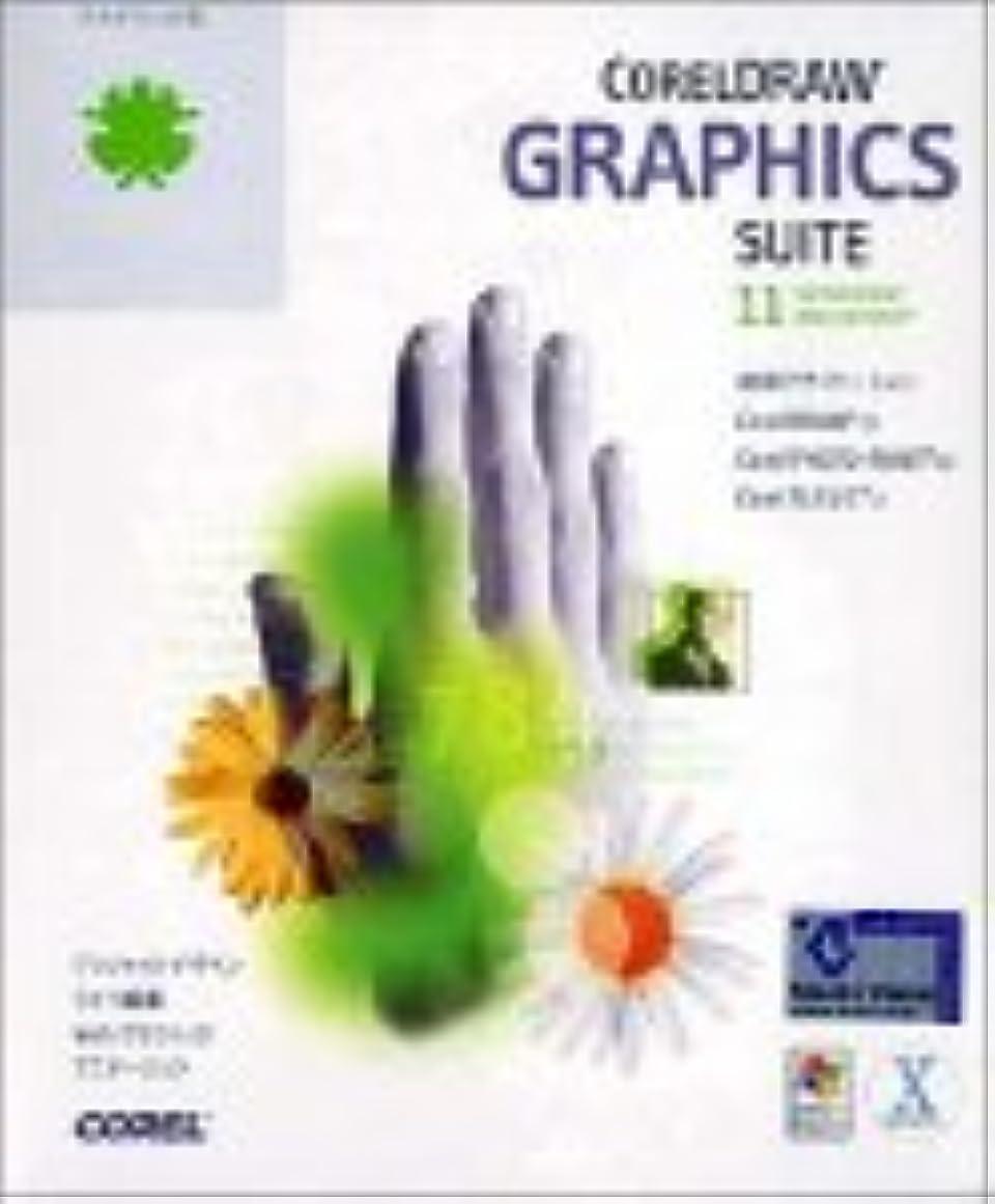 辛な等価接地Corel DRAW Graphics Suite 11 日本語版 アカデミック版