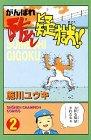 がんばれ酢めし疑獄!! (2) 少年チャンピオン・コミックス
