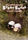 ストレイシープの大冒険  DVD