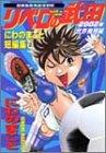 超機動暴発蹴球野郎 リベロの武田 / にわのまこと のシリーズ情報を見る