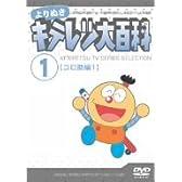 よりぬき キテレツ大百科 Vol.01 「コロ助編1」 [DVD]