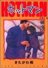 ホットマン (Vol.8) (ヤングジャンプ・コミックス)