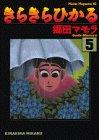 きらきらひかる―浪速美人監察医物語 (5) (ミスターマガジンKC (170))