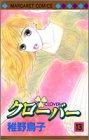 クローバー (13) (マーガレットコミックス (3535))
