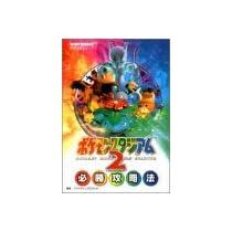 ポケモンスタジアム2 必勝攻略法 (NINTENDO64完璧攻略シリーズ)