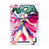 妖精大戦ノア 6 エルフィンと導師 (ヤングジャンプコミックス)