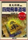 四間飛車道場〈第13巻〉藤井システム (東大将棋ブックス)