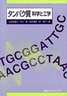 タンパク質 科学と工学 (生物工学系テキストシリーズ)