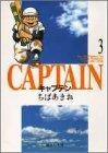キャプテン 文庫版 第3巻