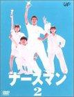 ナースマン VOL.2[DVD]