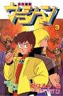 未来警察ウラシマン 3 (少年チャンピオン・コミックス)