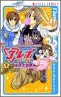 3レボリューション 第1巻 (あすかコミックス)の詳細を見る