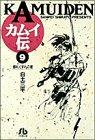 カムイ伝 (9) (小学館文庫) 画像