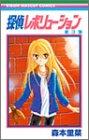 探偵レボリューション (3) (りぼんマスコットコミックス (1321))