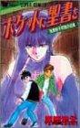 ポケットに聖書を (ジャンプ・スーパーコミックス 浅美裕子初期作品集)の詳細を見る