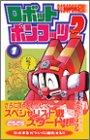 ロボットポンコッツ2 / タモリ はタル のシリーズ情報を見る