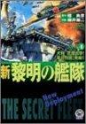 新黎明の艦隊 4 (歴史群像コミックス)