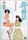 冬物語 3 (ヤングサンデーコミックス)