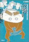 クレヨンしんちゃん (10) (双葉文庫―名作シリーズ)