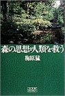 森の思想が人類を救う (小学館ライブラリー) 画像